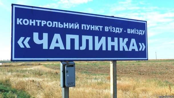 КПВВ на границе с Крымом снова работают