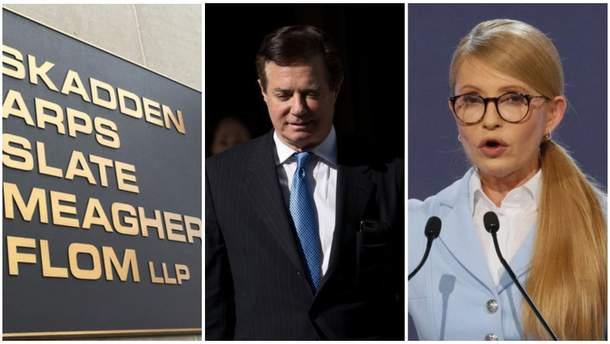 Bloomberg рассказал об участии ситуации вокруг Skadden Манафорта и Тимошенко