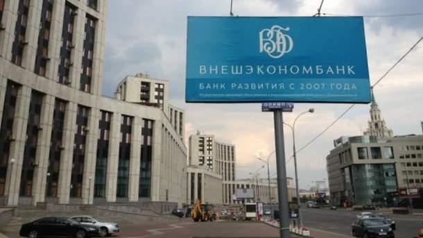 Российский Внешэкономбанк подал иск вСтокгольмский арбитраж против Украины