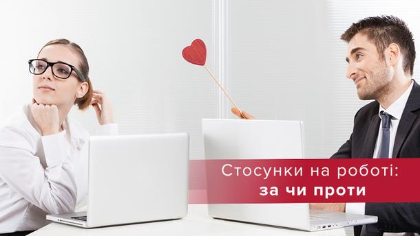 Стосунки на роботі – у скількох українців був службовий роман