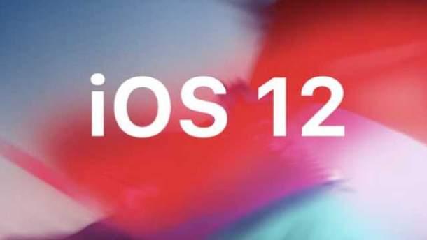 iOS 12 запустили официально