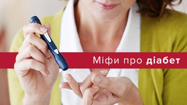 ТОП-8 міфів про діабет, які сучасна наука спростовує