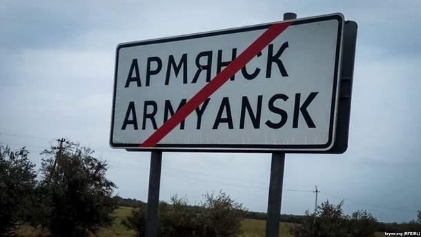 Армянск страдает от мародеров