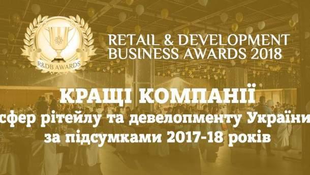 Retail&Development Business Awards
