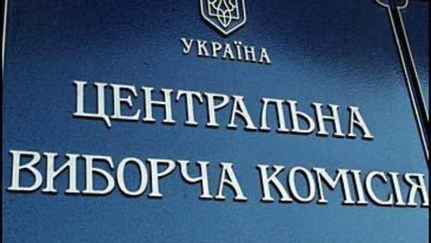 Верховна Рада збільшила кількість ЦВК з 15 до 17 чоловік