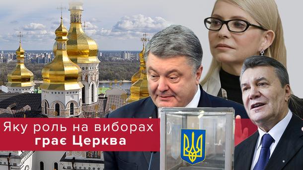 Вопрос церкви очень чувственный для украинцев