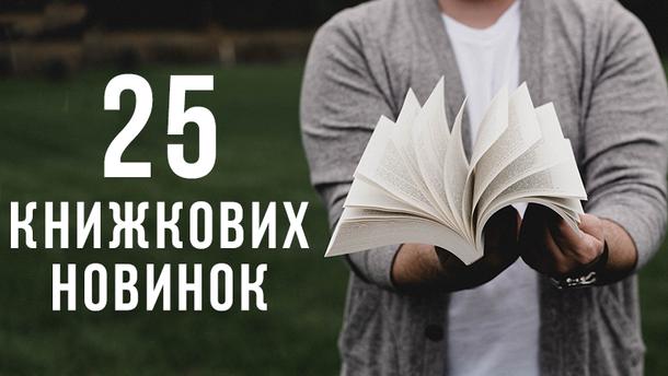 ТОП-25 книг на Форумі видавців у Львові