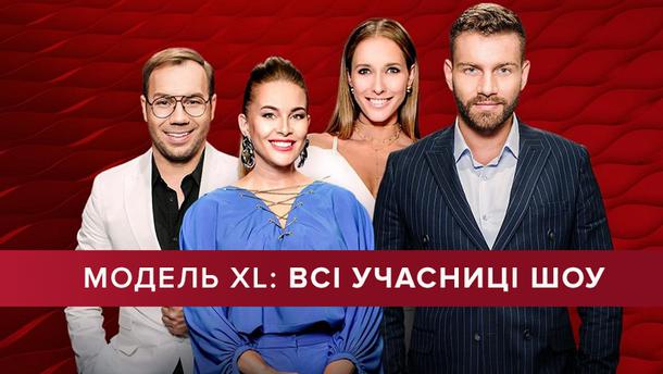 Модель XL 2 сезон: учасниці проекту у 2018 році