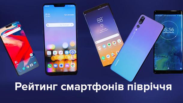 Найкращі смартфони першого півріччя 2018 року – рейтинг Техно 24