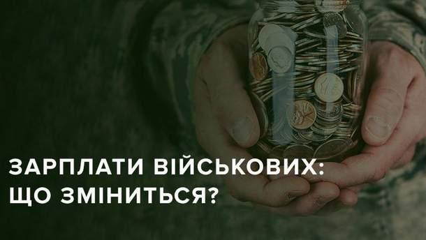 Зарплаты украинских военных обещают существенно увеличить: инфографика