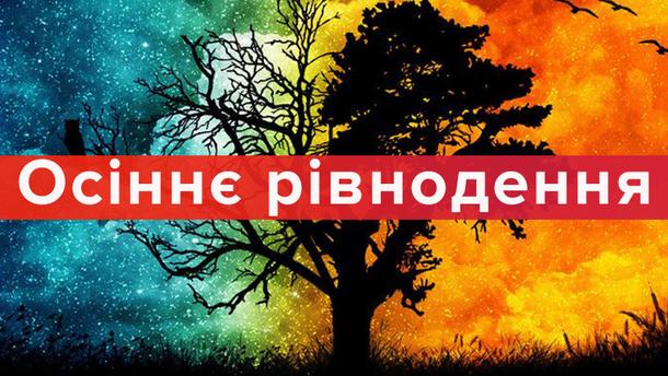 День осіннього рівнодення 2019 Україна – дата та час у 2019 році