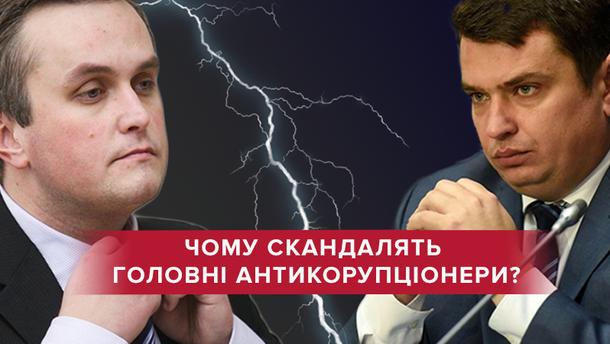 Ссора антикоррупционеров: чем закончится конфликт между Сытником и Холодницким?