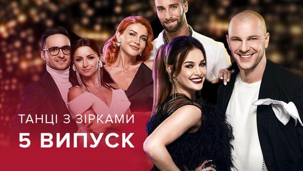 Танці з зірками 2018 5 випуск – дивитись онлайн