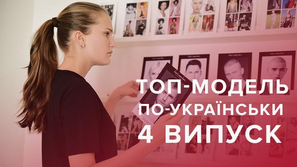 """Топ-модель по-українськи 2 сезон 4 випуск: фотосесія """"ню"""" та повернення Віки Рогальчук"""