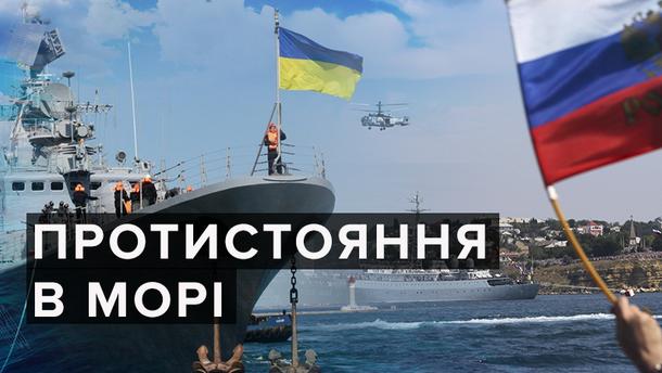 Український флот проти російського
