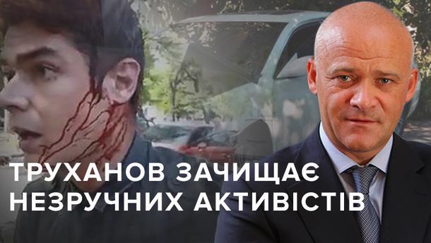 Нападения на активистов: как в Одессе зачищают борцов с коррупцией