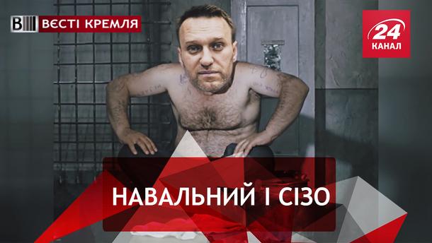 Вєсті Кремля. Черговий арешт Навального. Чеченський блокчейн
