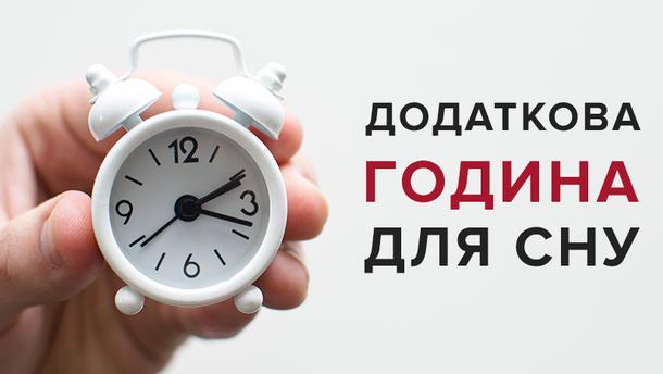 Коли переводять годинники в Україні 2018 на зимовий час