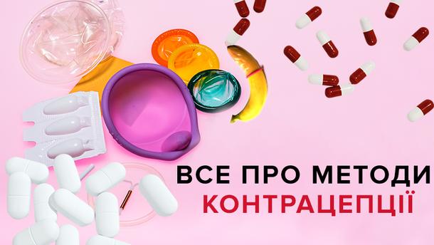 Методи контрацепції для жінок та чоловіків: ефективність та побічні ефекти