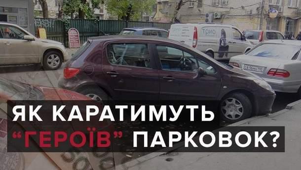 Новые правила парковки: что изменится и к чему приведет реформа?