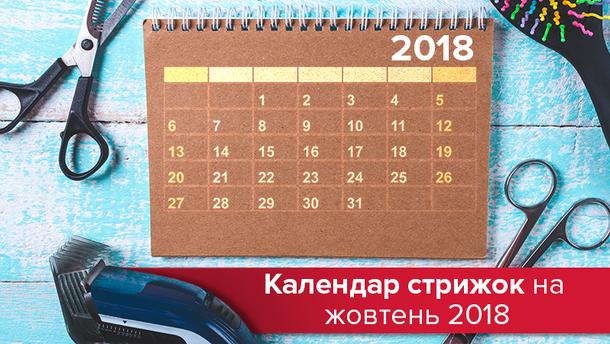 Лунный календарь стрижек на октябрь 2018