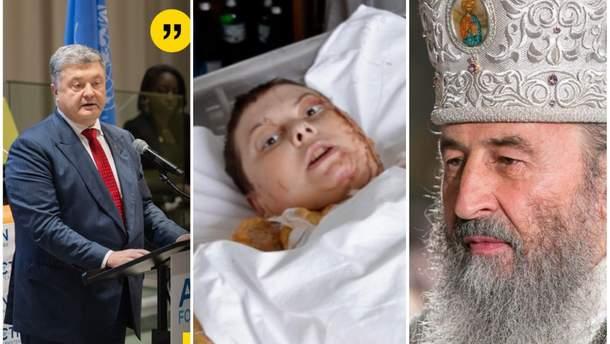 Головні новини 26 вересня в Україні та світі