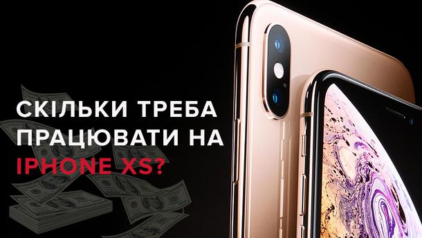 Сколько времени надо работать, чтоб заработать на новый iPhone Xs