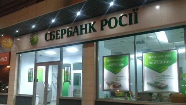 """Російський """"Сбербанк"""" не збирається закривати свою українську """"дочку"""""""
