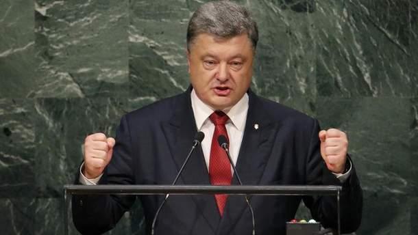 Виступ Порошенка в ООН