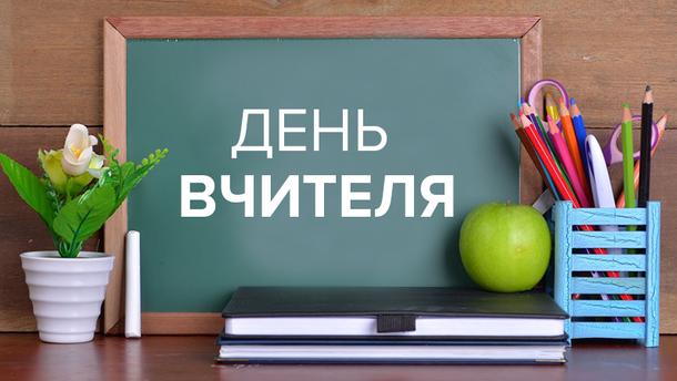 Коли День вчителя 2018 в Україні