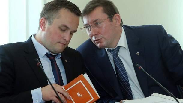 Луценко и Холодницкий
