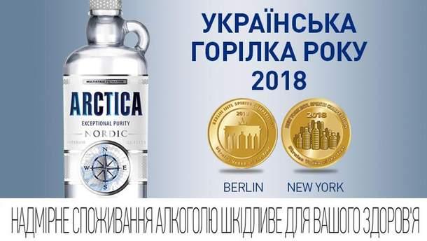 """Горілку Arctica двічі визнано""""Українською Горілкою року 2018"""""""