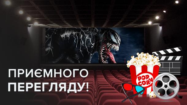 Що подивитися у жовтні: найкращі прем'єри фільмів