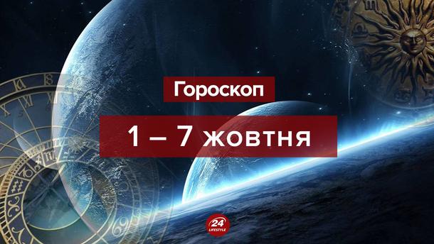 Гороскоп на неделю 1 – 7 октября 2018 для всех знаков Зодиака