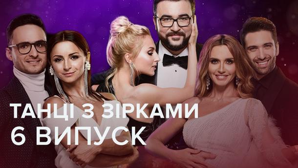 Танцы со звездами 2018 6 выпуск – смотреть онлайн