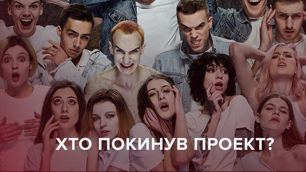 Топ-модель по-украински 2 сезон 5 выпуск