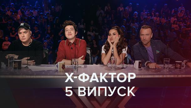 Х-фактор 9 сезон 5 випуск: хто завоював серця суддів на кастингу у Вінниці