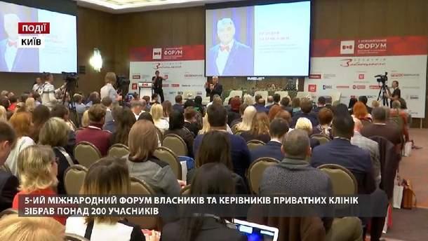 V Міжнародний Форум власників та керівників приватних клінік зібрав понад 200 учасників