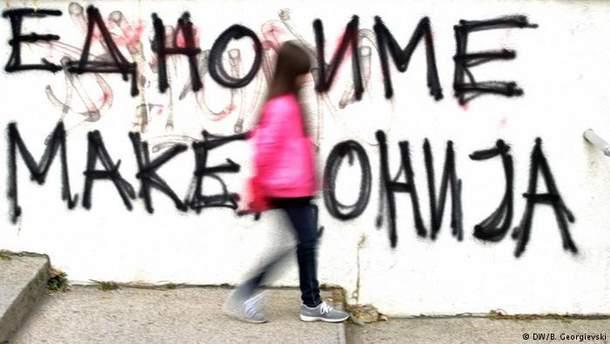 Македонія: епопея з перейменуванням продовжується