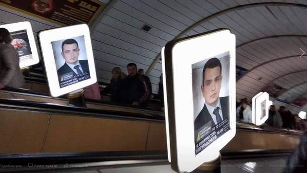 Хто розмістив скандальну рекламу із Ситником у метро Києва
