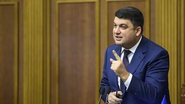 """Гройсман выступил против идеи ликвидации """"Нафтогаза"""""""