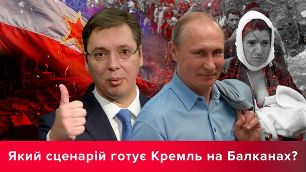 Путін давно розхитує Балканські країни