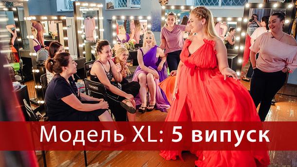 Модель XL – 5 випуск дивитися онлайн Модель XL 2 сезон
