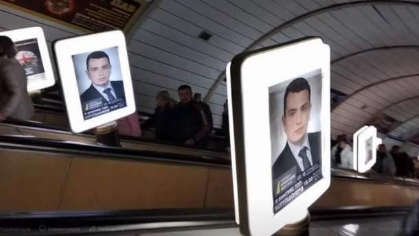 Реклама Артема Ситника в метро
