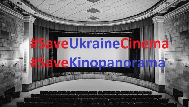 #SaveKinopanorama: киевляне протестуют против закрытия кинотеатров
