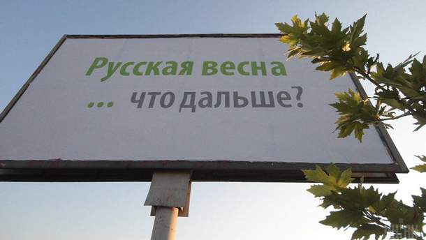 """""""Русская весна"""" и """"Южный ветер"""" – что дальше"""