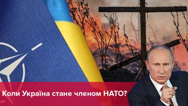 Когда Украина сможет присоединиться к НАТО?
