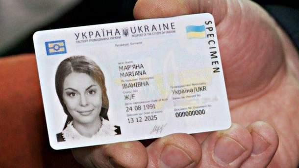 Порядок оформления паспорта Украины в форме ID-карты