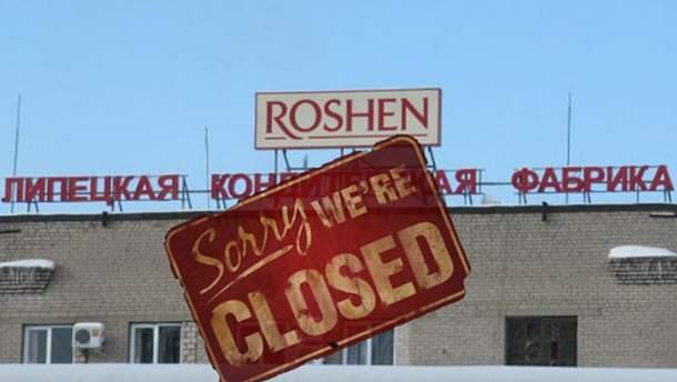 Фабрика Roshen в России действительно не работает