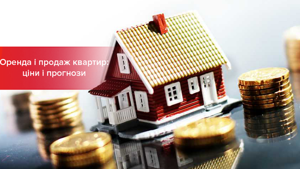 Які ціни пропонують і що прогнозують на ринку нерухомості в Україні